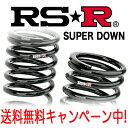 RS★R(RSR) ダウンサス スーパーダウン 1台分 スクラムワゴン(DG64W) FR 660 TB / SUPER DOWN RS☆R RS-R