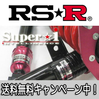 RS ☆ R(RSR) coilover Super ☆ i mark X (GRX130) FR 2500 NA / prefectrue hard red
