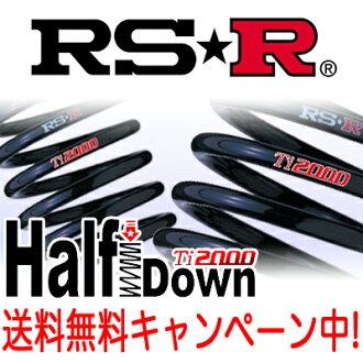 It is selena(C25) FF 2000 NA / HALF DOWN RS ☆ R RS-R for one RS ★ R(RSR) ダウンサス Ti2000 half down