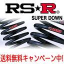 RS★R(RSR) ダウンサス Ti2000 スーパーダウン 1台分 プリウスα(ZVW41W) FF 1800 HV / SUPER DOWN RS☆R RS-R