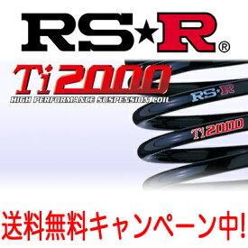 RS★R(RSR) ダウンサス Ti2000 1台分 ジェイド(FR4) FF 1500 HV / RS☆R RS-R