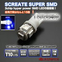 T10 5smd bl 1 r1