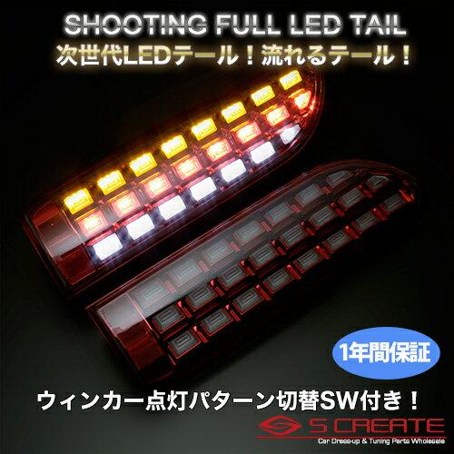 【MBRO】切替スイッチ付き シューティングテール ハイエース(200系) 2004/8- インナーレッド / エムブロ SHOOTING LED