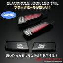 スペーシア MK32/42S ブラックホールルック LEDテール (フラットブラック)