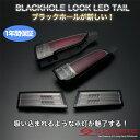 スペーシア MK32/42S ブラックホールルック LEDテール (スモーク)