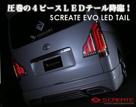 ハイエース 200系 EVO LEDテール エボ LEDテール エスクリエイト エボ LEDテール クリア/レッドチューブ