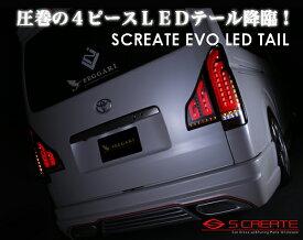 ハイエース 200系 EVO LEDテール エボ LEDテール エスクリエイト エボ LEDテール スモークレッド