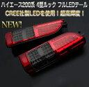 ハイエース 200 4型ルック フル LED テール レッドスモーク