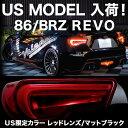 在庫有・即納!USモデル!Valenti(ヴァレンティ)ジュエル LED テールランプ REVO 86/BRZ USモデル限定カラー(レッドレンズ/マットブラッ...