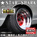 Star shark p1
