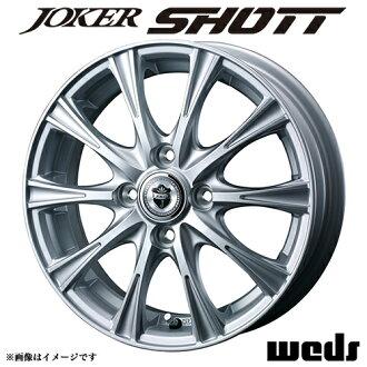 Joker shot aluminum wheel (single) 13x5.0 +36 100 4-hole (Silver) / 13-inch JOKER SHOTT