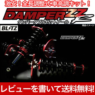 BLITZ (blitz) coilover DAMPER ZZ-R bB NCP30, NCP31 / full tap damper double set are