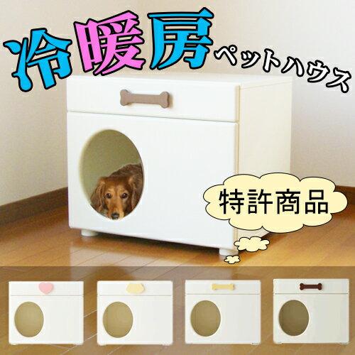 【オアシス 横置き型】 犬や猫、ペットの暑さ対策に最適なペットハウス(ひんやりベッド ハウス)。保冷剤で冷房するからハウス内はひんやり快適。エアコンの要らない、ひんやりハウス ひんやりマットです。