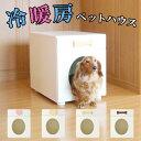 【オアシス 縦置き型】 犬や猫、ペットの暑さ対策に最適なペットハウス(ひんやりベッド マット)。保冷剤で冷房する…