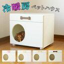 【オアシス 横置き型】 犬や猫、ペットの暑さ対策に最適なペットハウス(ひんやりベッド ハウス)。保冷剤で冷房する…
