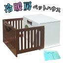 【オアシス ケージ付 】 犬や猫、ペットの暑さ対策に最適なペットハウス(ひんやりベッド ハウス)。保冷剤で冷房する…