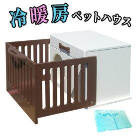 【オアシス ケージ付 】 犬や猫、ペットの暑さ対策に最適なペットハウス(ひんやりベッド ハウス)。保冷剤で冷房するからハウス内はひんやり快適。エアコンの要らない、ひんやりハウスです。