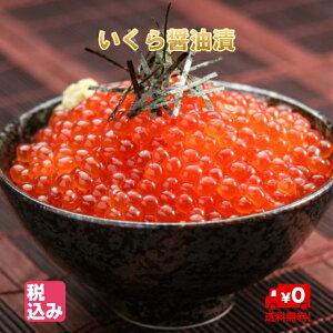釧路産 いくら醤油 500g  【送料無料】
