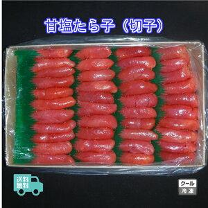 根室産 甘口たら子(切子) 大 2.0kg 業務用!!【送料無料】