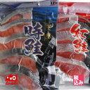 北海道根室産 甘塩 紅鮭&時鮭切身(北海道原料) 5切P 4個入(各2個)【送料無料】