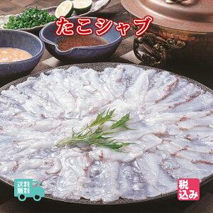 北海道産 宗谷岬 たこシャブシャブ 500g(タレ付25gx4)急速冷凍品【送料無料】