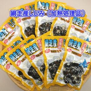 網走産 天然しじみ(加熱調理済) 150g 20個【送料無料】