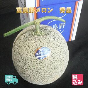 北海道 富良野産 富良野メロン 秀品1玉 1.6kg 高糖度 富良野産レッドメロンの逸品 【送料無料】