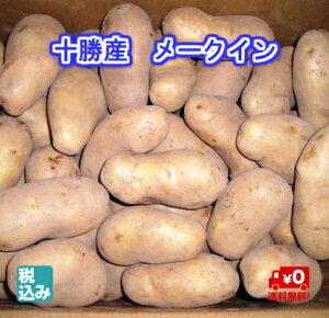 北海道産じゃがいものブランド! 十勝産 メークイン LM 10kg 特選 秋の味覚NO1【送料無料】