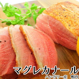 【ハンガリー産】マグレカナール 350-400g 【ハンガリー産 /鴨肉/むね肉】【ギフト】・マグレカナール・