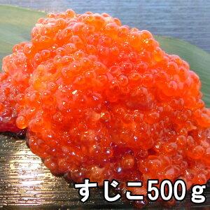 塩すじこ 500g 紅鮭 筋子 カット 冷凍 ・すじこ500g・