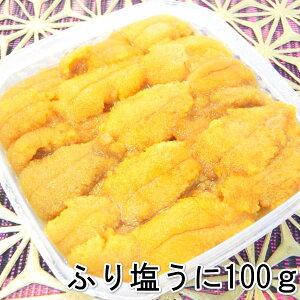北海道産 ふり塩ウニ 100g 冷凍 雲丹 国産 生うに・ふり塩うに100g・