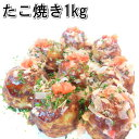 たこ焼き 訳あり 不揃い 1kg (約50個入り) 【惣菜 たこやき タコ】・たこ焼き・