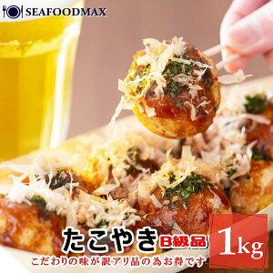 たこ焼き 訳あり 不揃い約1kg (約50個入り) 【惣菜 たこやき タコ】・たこ焼き・