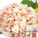 本ずわい蟹 かにフレーク 正肉 430g 〈ボイル済〉【ズワイガニ ほぐし身 カニフレーク ズワイフレーク】・ズワイ正肉・
