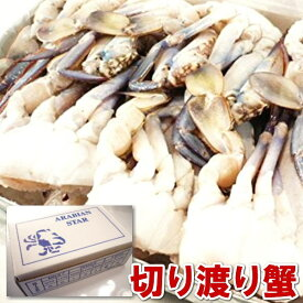 切りワタリ蟹 SSサイズ 1kg【渡り蟹 かに カニ ワタリ蟹 蟹】【業務用】・切り渡り蟹SS・