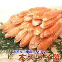 〈ボイル済〉本ずわい蟹【L】 棒ポーション 20本入 【カニ/蟹/かに/ズワイ/棒肉/かにポーション/殻剥き処理】