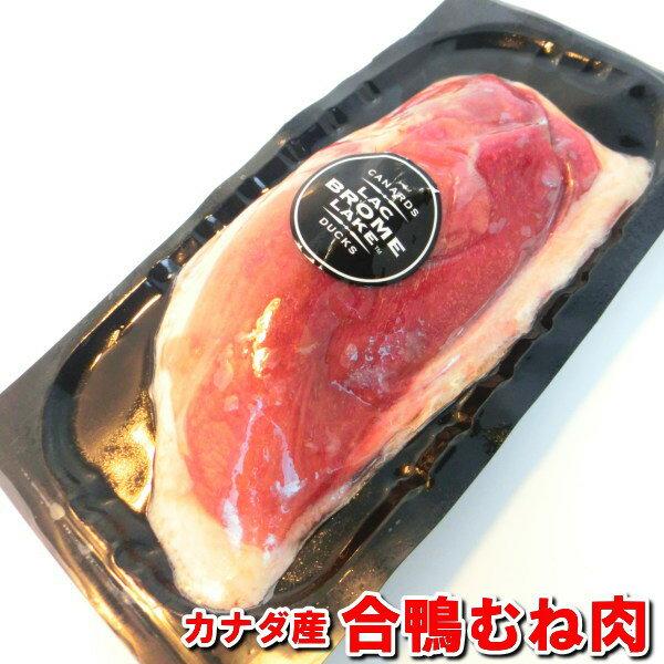 【カナダ産】 鴨肉 ダックブレスト 鴨むね肉 250-300g 【カナダ産 /鴨肉/むね肉】【ギフト】・カナダ産カナール・