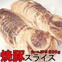 焼豚スライス 約40枚入 500g 【バラ チャーシュー 焼豚 業務用】【冷凍】・焼豚スライス・