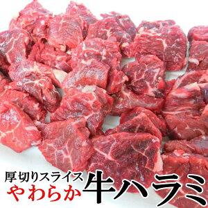 牛ハラミ スライス 500g 【ハラミ/はらみ/バーベキュー/サガリ/焼肉/BBQ用/牛肉/にく/】・牛ハラミスライス500g・