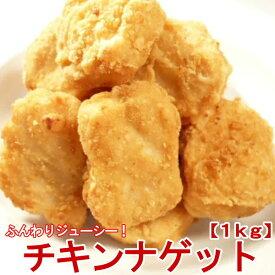 チキンナゲット 1kg 約45個入 【鶏肉/惣菜/ナゲット/チキン/とり肉/むね肉/パーティー/お弁当】・チキンナゲット・
