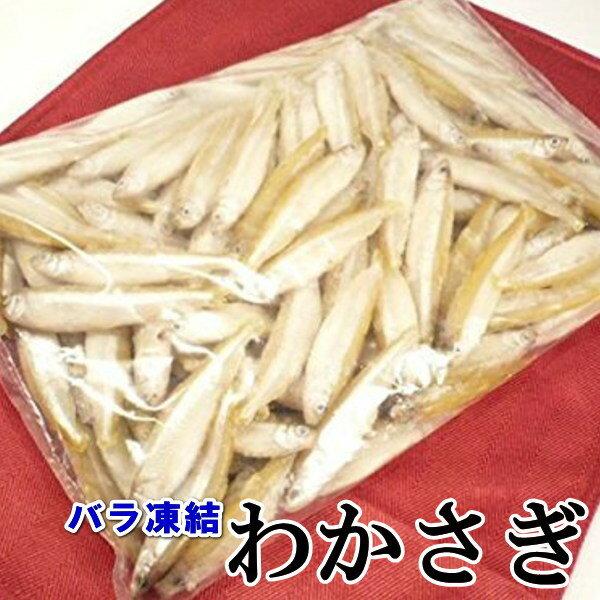 わかさぎ 1kg IQF ワカサギ冷凍 【冷凍】【わかさぎ/唐揚げ/バラ凍結】