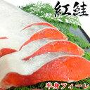 【天然】甘塩紅鮭 フィーレ 約1kg 【サケ/さけ/鮭/紅さけ/紅サケ/紅しゃけ/しゃけ】