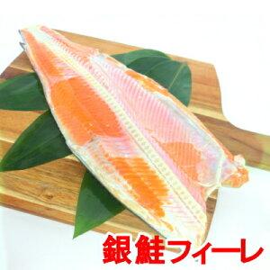 特大フィーレ チリ産 銀鮭 約1kg 甘口タイプ【さけ サケ 鮭 シャケ チリ銀】・チリ銀鮭・