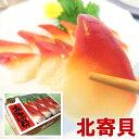 ほっき貝 北寄貝 1kg 41-50粒入 【ほっき 貝 ホッキ貝 お刺身用】 【冷凍】・北寄貝1kg・