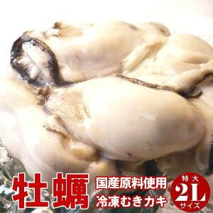 カキ むき身【広島県産】 2Lサイズ 1kg 25-35粒入 牡蠣 【国内産】【カキ かき 牡蠣 むき身 特大 貝 海鮮】【ギフト】【冷凍】・カキ【2L】・