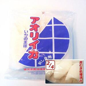 お刺身用 アオリイカ 2-4枚入 約1kg 【イカ ロールイカ いか 烏賊 アオリイカ】【冷凍】・アオリイカ2/4・