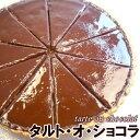 フランス産 チョコレート タルト 10ピースカット【チョコレートケーキ/カカオ/ビター/パーティー/お誕生日】【ギフト…