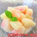 冷凍白桃カット&ソース 300g ★みずみずしい口当たり★もも【冷凍】【果物 /果実/フルーツ/デザート】【ギフト】