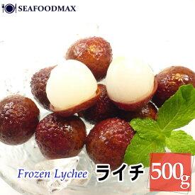 ライチ 皮付き 500g バラ凍結品 【冷凍】【果物 果実 フルーツ デザート】・冷凍ライチ・