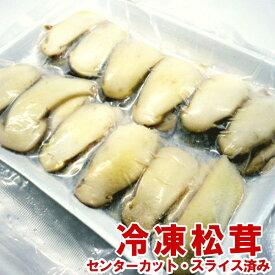 松茸スライス 旬の味覚 約250g 【まつたけ 松茸 お吸い物 炊き込み 秋】・松茸スライス・